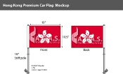 Hong Kong Car Flags 10.5x15 inch Premium
